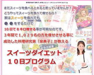 料理研究家『泉典子』が教えるスイーツダイエット10日プログラム 内容